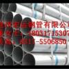 沧州钢管厂家直销镀锌焊管 标准3091 镀锌管Q235B