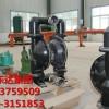 BQG320/0.3气动隔膜泵 矿用气动隔膜泵现货特价