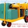 岳阳中拓ztZYS50/70液压注浆泵供应商