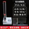 拉力测设备 拉力测量设备