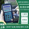 超声波测厚仪DR86S 管材壁厚检测仪