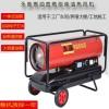 永备燃油暖风机养殖取暖器DH-40