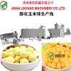 林阳膨化玉米棒 麦圈 玉米球生产设备