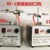 RF-1学校实验室手动转瓶安瓿熔封机